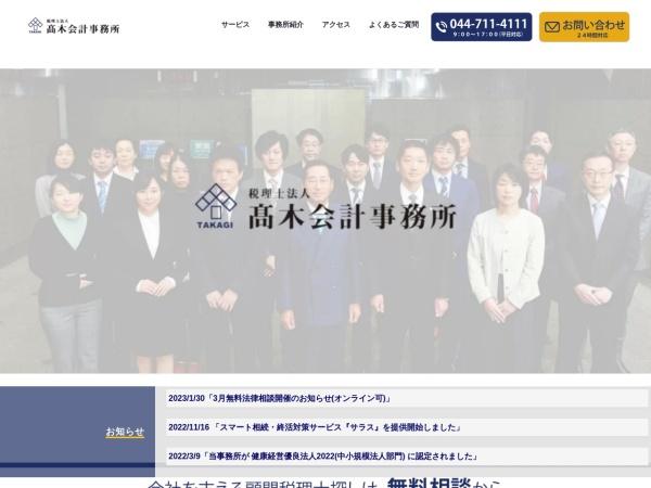 Screenshot of www.takagikaikei.co.jp