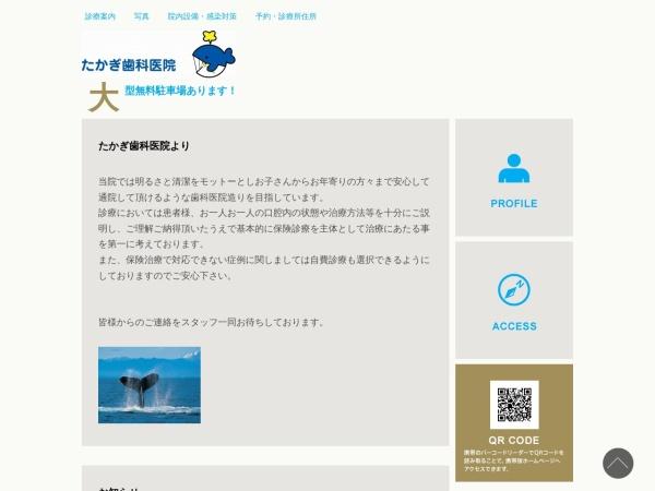 http://www.takagishikaiin.com