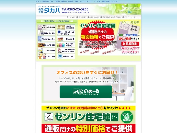 Screenshot of www.takaha-j.jp