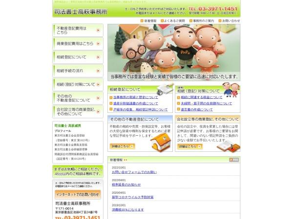 Screenshot of www.takahagi-shihoshoshi.jp