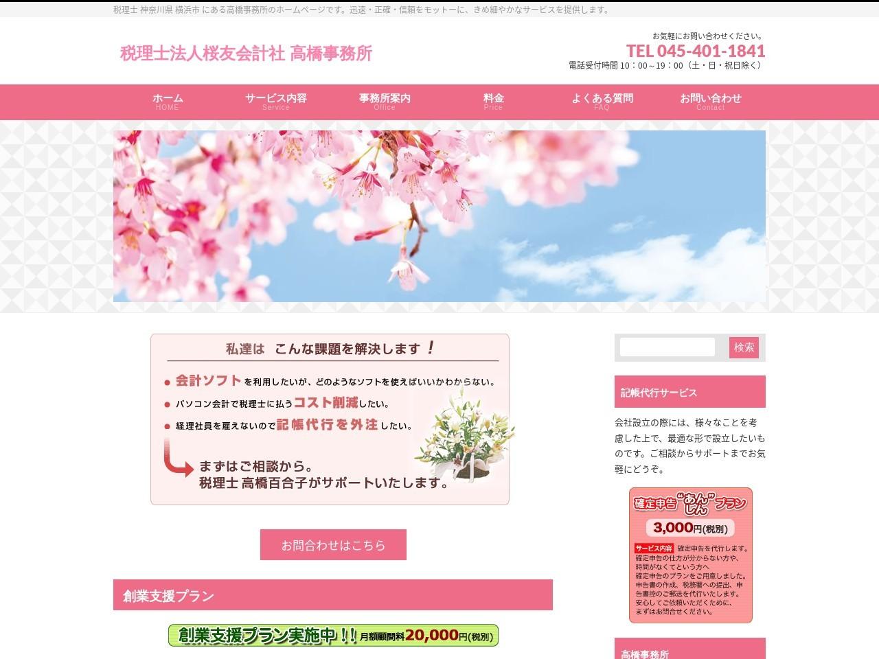 桜友会計社(税理士法人)高橋事務所