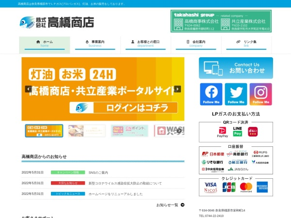 Screenshot of www.takahashi-energy.com