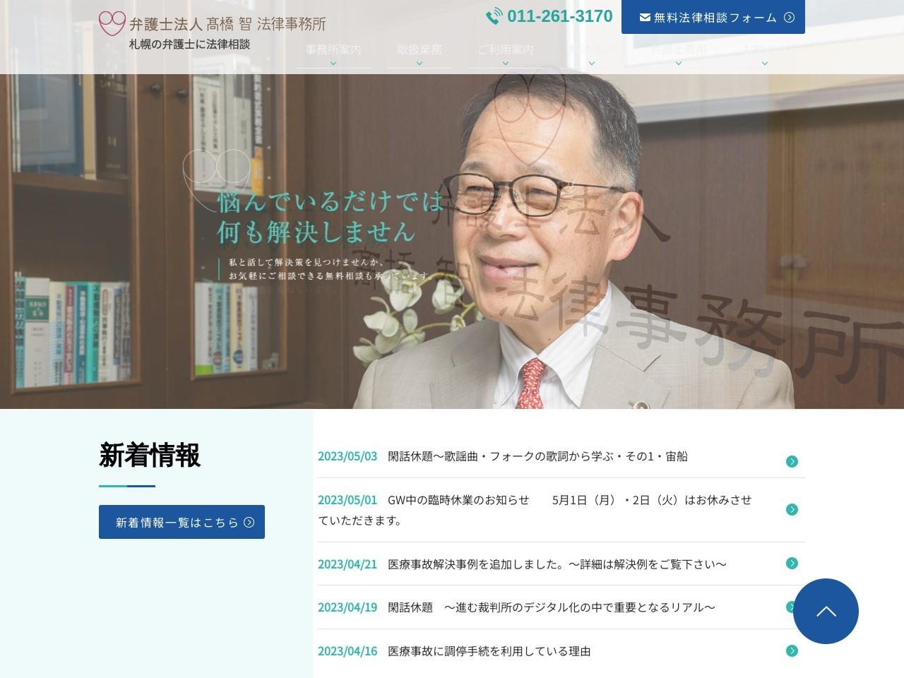 高橋智法律事務所(弁護士法人)