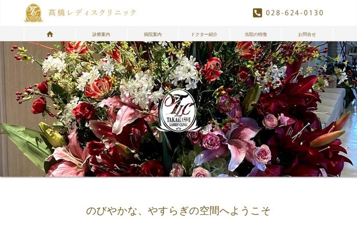Screenshot of www.takahashi-lc.or.jp