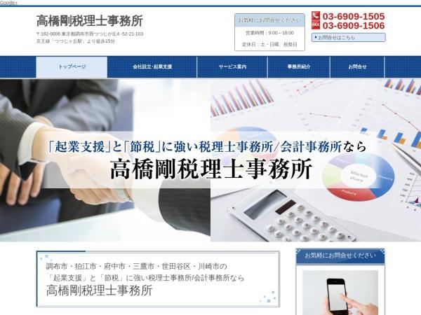 Screenshot of www.takahashi-zei.jp