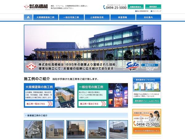 Screenshot of www.takahashigumi.co.jp