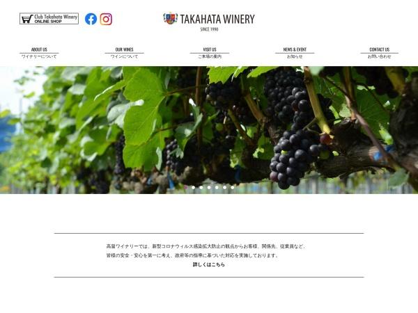 Screenshot of www.takahata-winery.jp