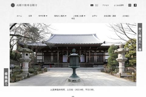 http://www.takahatafudoson.or.jp/