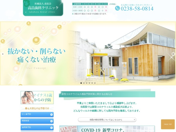 Screenshot of www.takahatasika.com