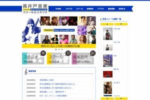 高井戸音楽スクール
