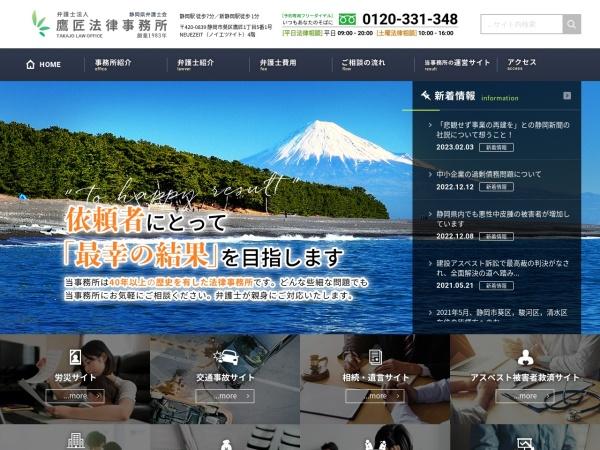Screenshot of www.takajo-law.com