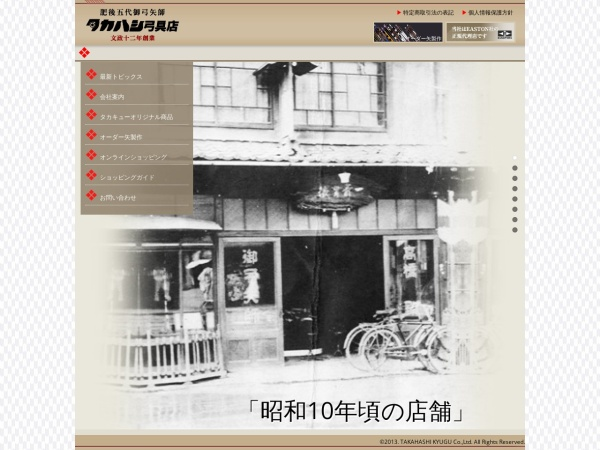 Screenshot of www.takakyu.com