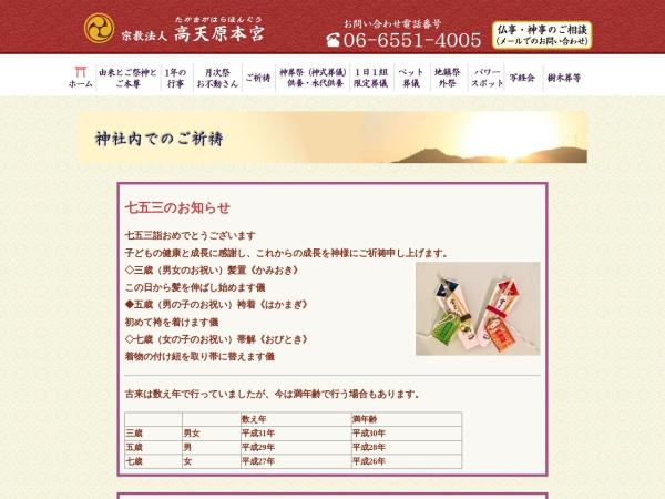 http://www.takamagahara.or.jp/pray.html
