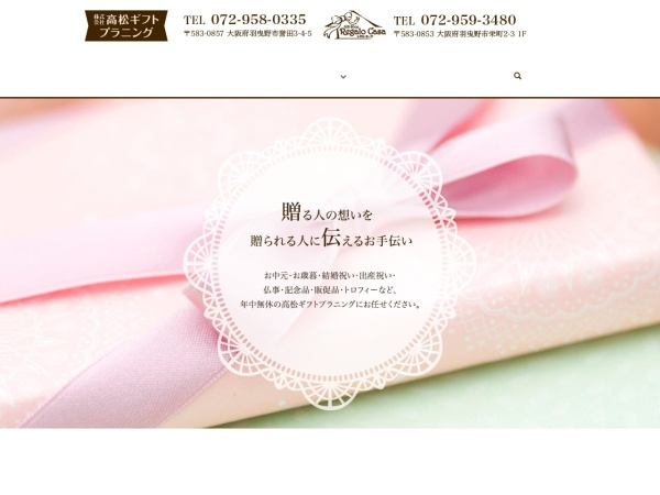 http://www.takamatsu-gift.co.jp