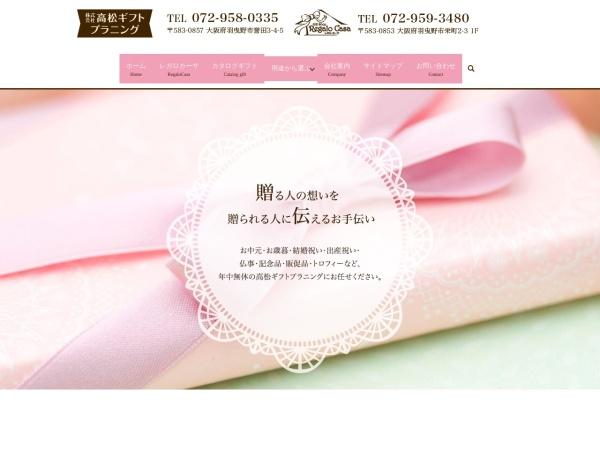 Screenshot of www.takamatsu-gift.co.jp