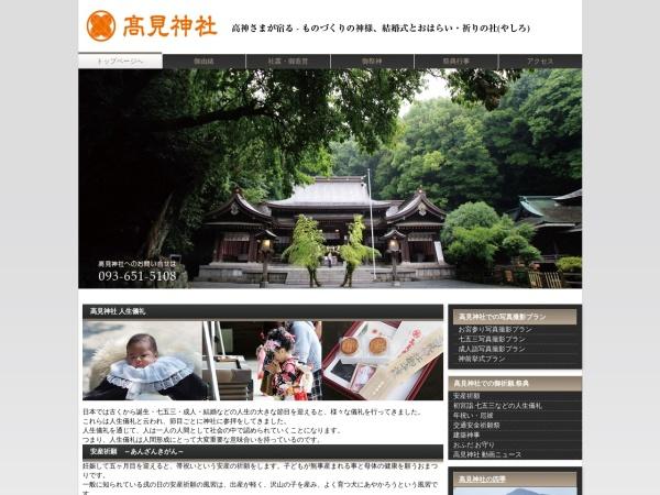 Screenshot of www.takamijinjya.com