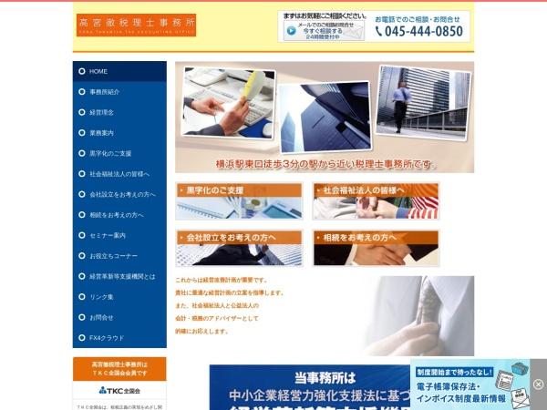 http://www.takamiya-tax.net