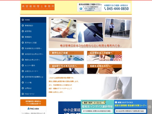 Screenshot of www.takamiya-tax.net