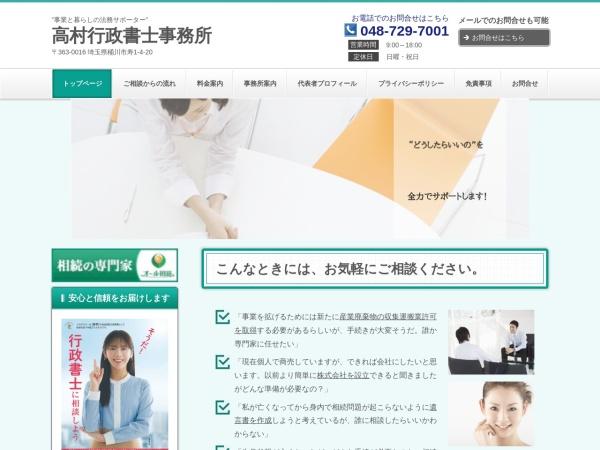 Screenshot of www.takamura-office.com