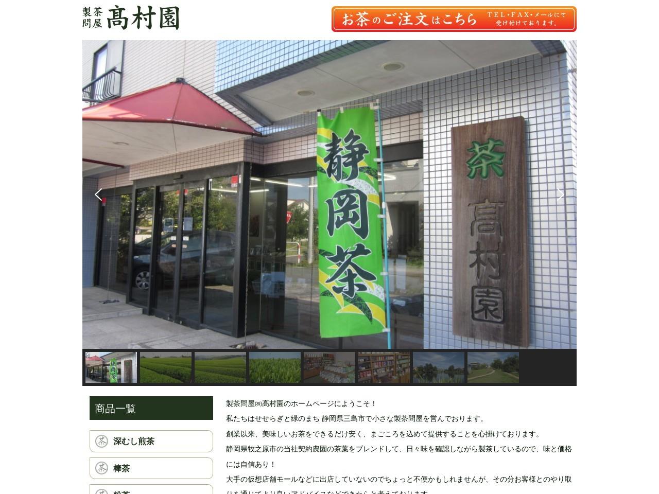 製茶問屋 高村園 - 静岡県三島市・お茶通販