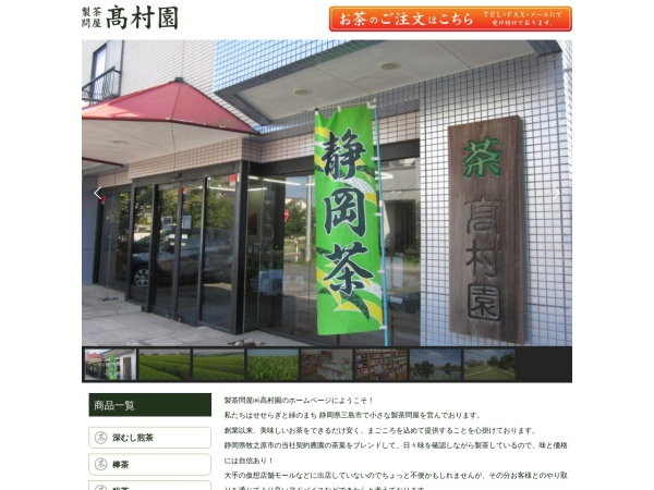 http://www.takamuraen.co.jp