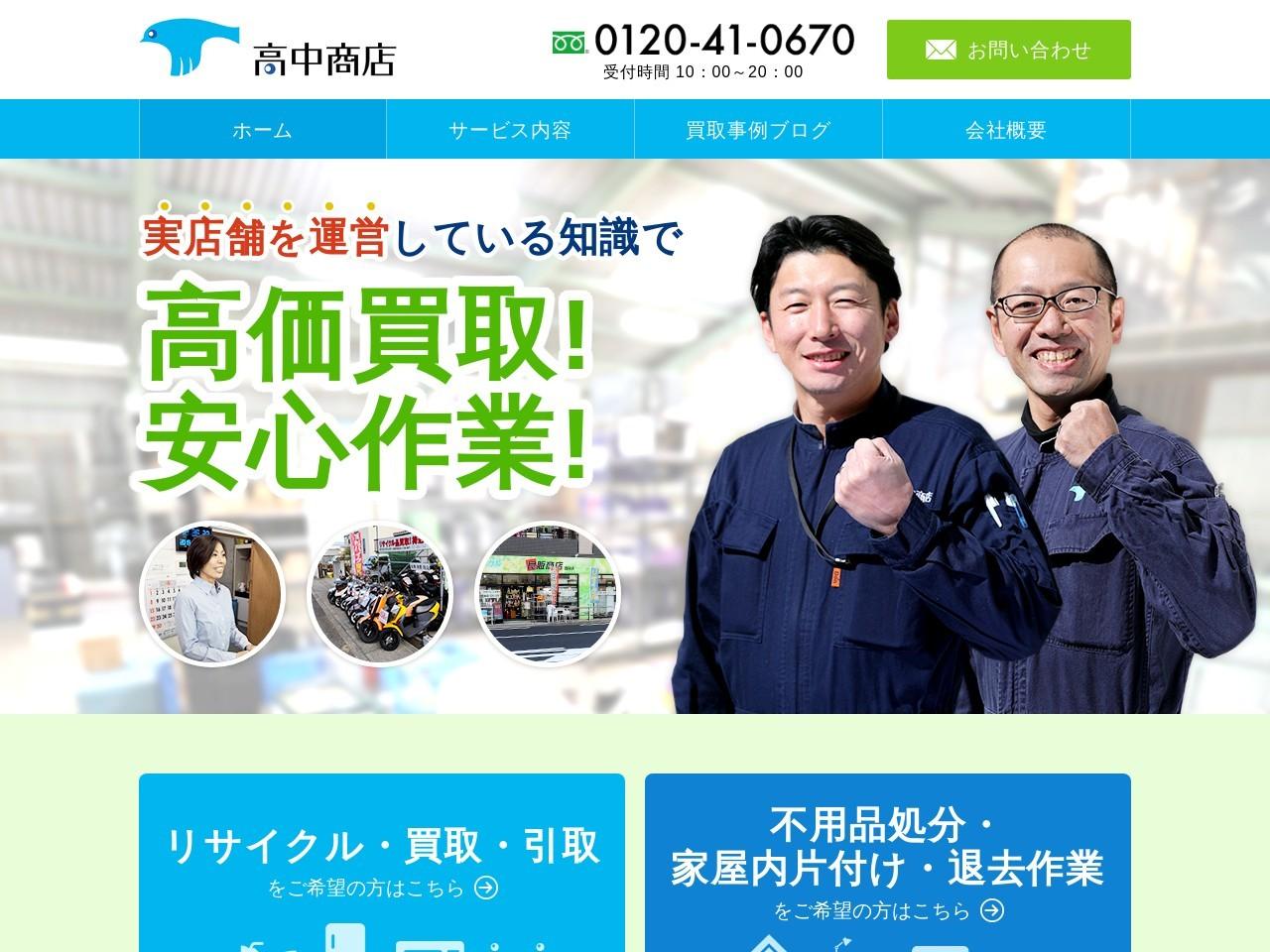 京都・大阪・滋賀の買取と不用品処分 - リサイクル・リユースショップ【高中商店】
