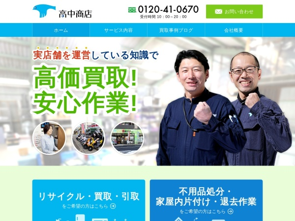 Screenshot of www.takanaka.ne.jp