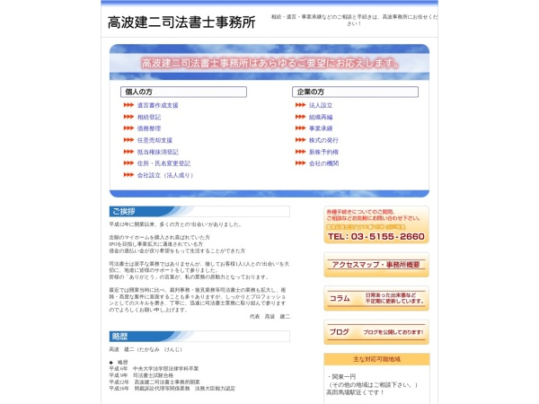 Screenshot of www.takanami-shihou.com