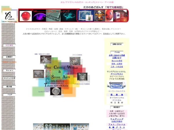 Screenshot of www.takano-advance.com