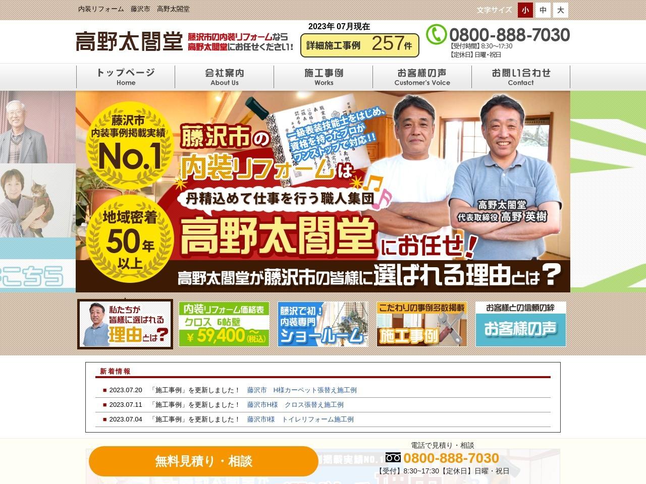 株式会社高野太閤堂