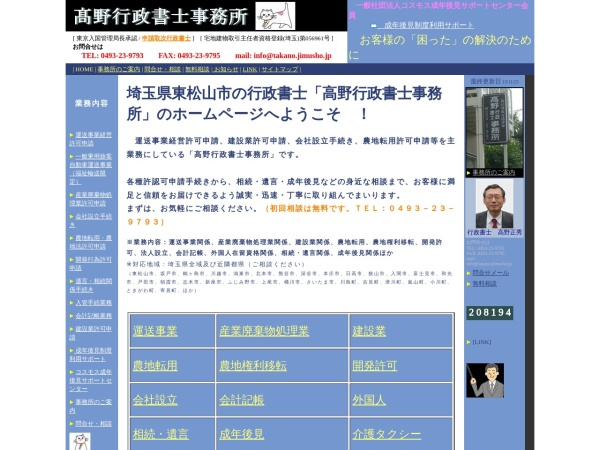 Screenshot of www.takano.jimusho.jp