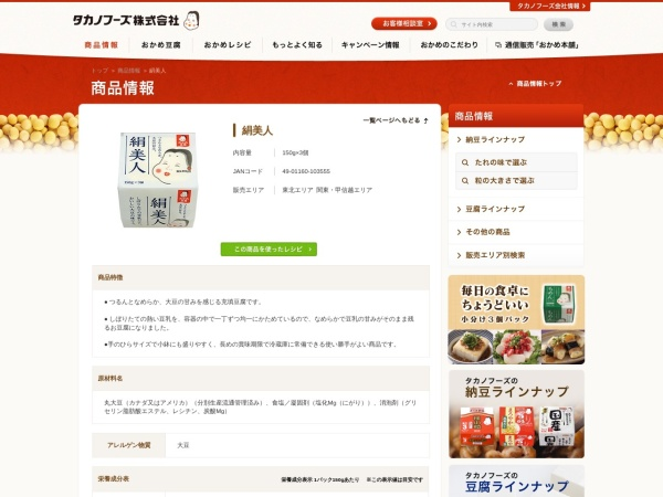 Screenshot of www.takanofoods.co.jp