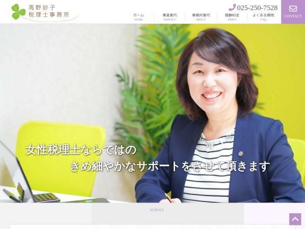 http://www.takanotaeko-zei.com/