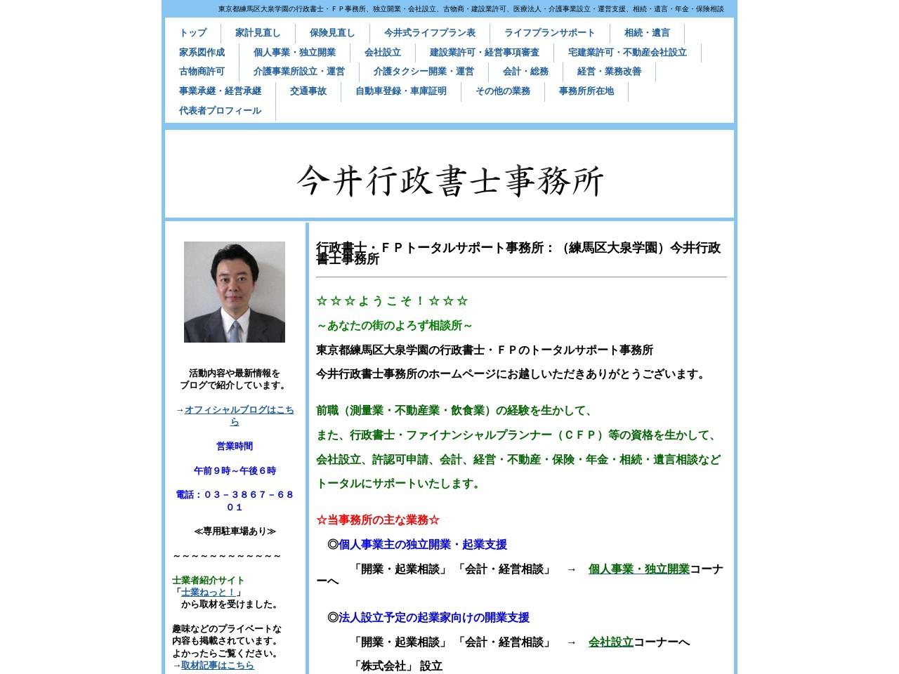 今井行政書士事務所