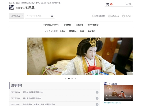 Screenshot of www.takaoka-ya.jp
