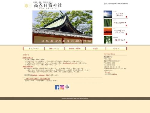 http://www.takaoshihime.jp/