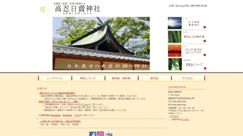 Screenshot of www.takaoshihime.jp