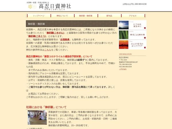 http://www.takaoshihime.jp/pray.html