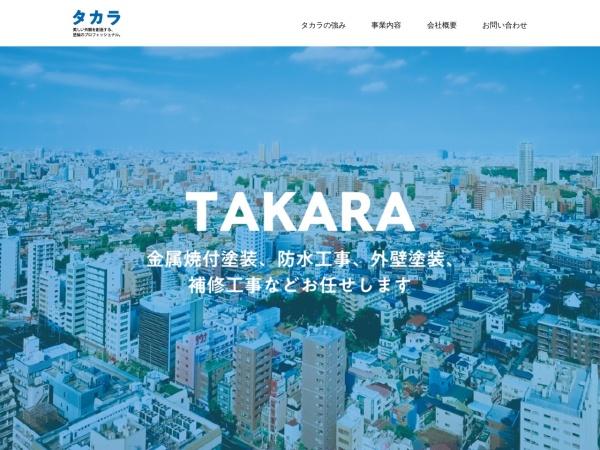 Screenshot of www.takara-1948.co.jp