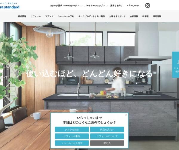 Screenshot of www.takara-standard.co.jp