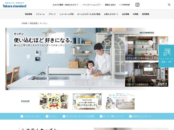 http://www.takara-standard.co.jp/product/system_kitchen/