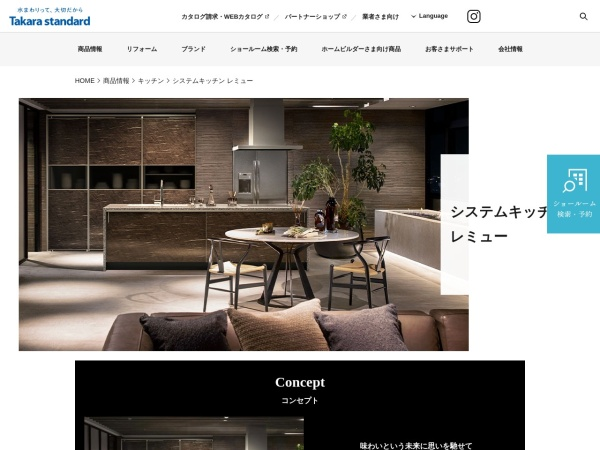 Screenshot of www.takara-standard.co.jp