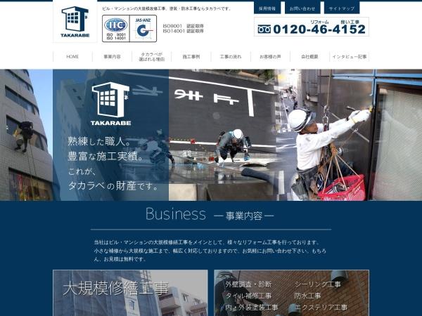 http://www.takarabe.co.jp/