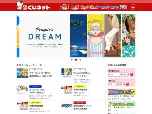 http://www.takarakujinet.co.jp/