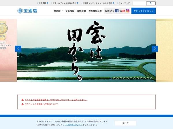 http://www.takarashuzo.co.jp