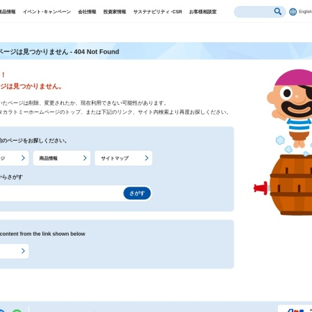 Screenshot of www.takaratomy.co.jp