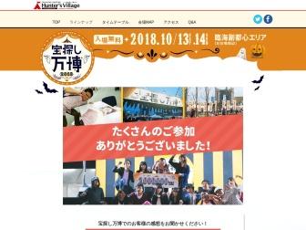 http://www.takarush.jp/expo/2018/
