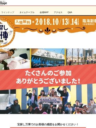 Screenshot of www.takarush.jp