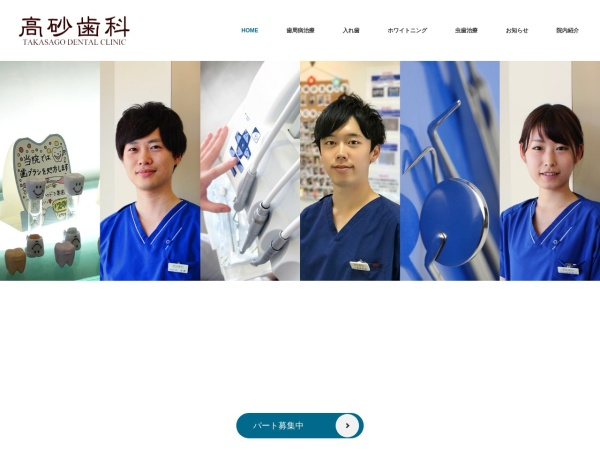 Screenshot of www.takasago-dental.com