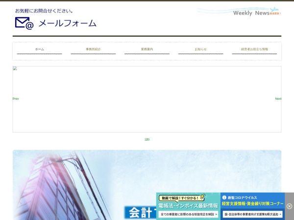 http://www.takasago-kaikei.com